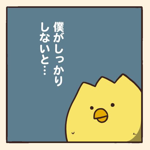 story_06 のコピー