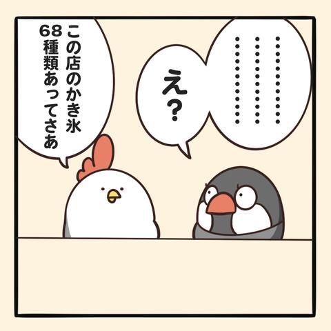 story_03 のコピー
