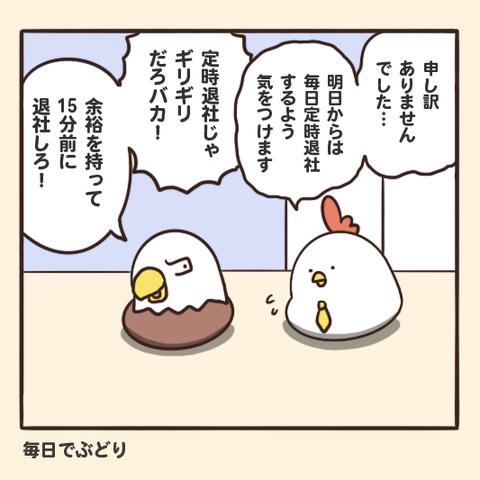 4コマ2_03 のコピー
