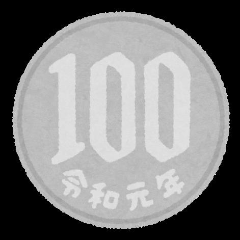money_coin_reiwa_100