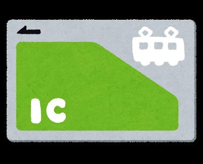 train_ic_card