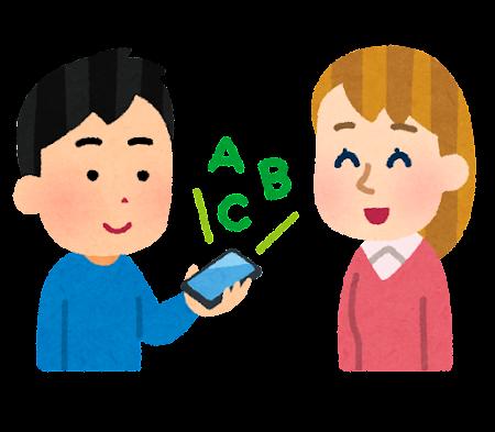 english_smartphone_honyakuki