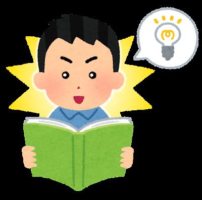 book_hirameki_keihatsu_man