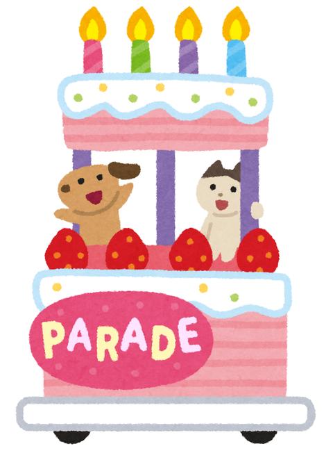 yuuenchi_parade_float1_cake