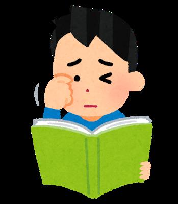 eye_ganseihirou_book_man (1)