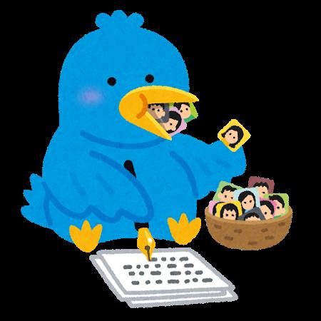 bluebird_pakutsui