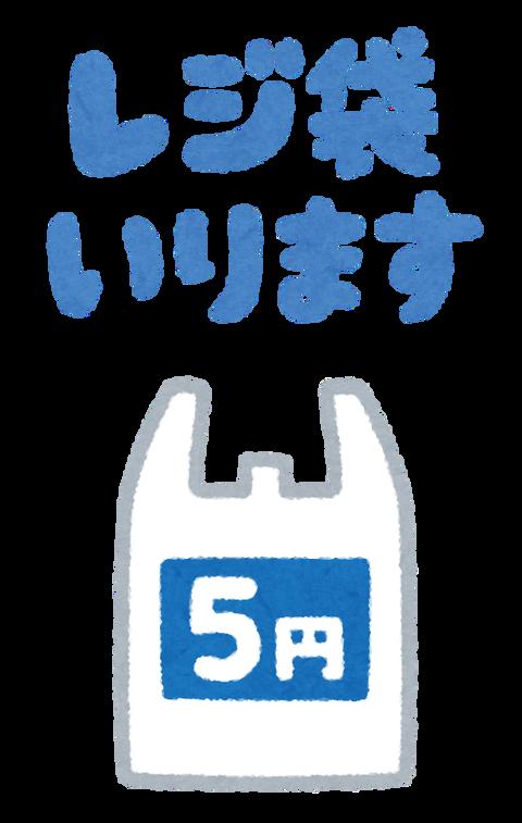 rejibukuro_irimasu_5