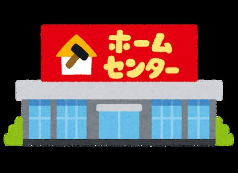 building_home_center (1)