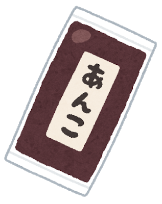 sweets_anko_pack