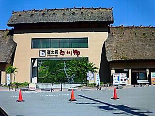 道の駅・白川郷