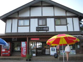 富山 利賀
