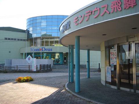 1017ドライブモンデウス飛騨位山(岐阜県)