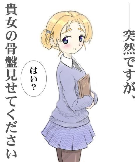 オレンジペコ制服-24