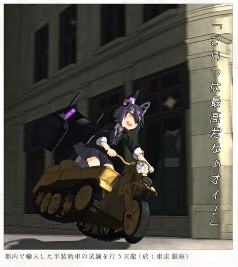 艦これバイク-00