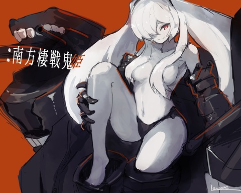 南方棲戦姫-06