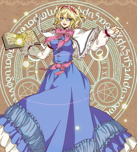 アリスと魔法陣-30