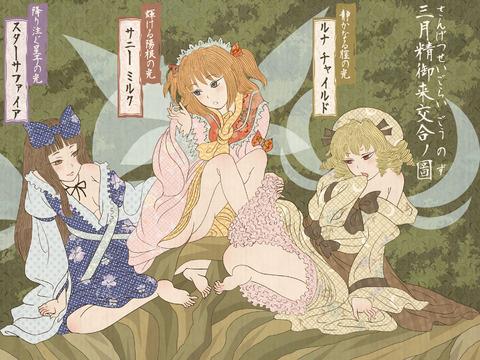 三妖精2-29