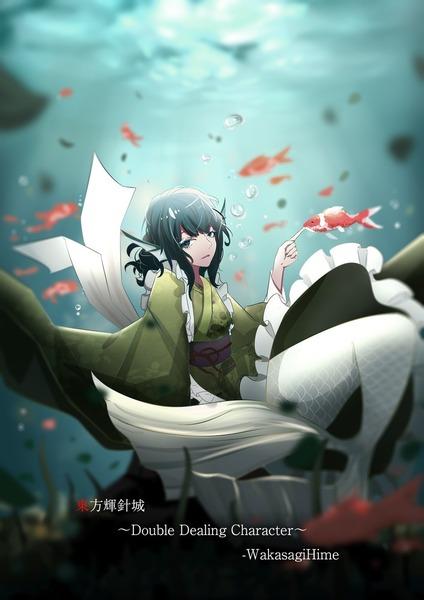 わかさぎ姫と魚-03