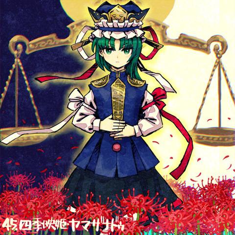 四季映姫2-28
