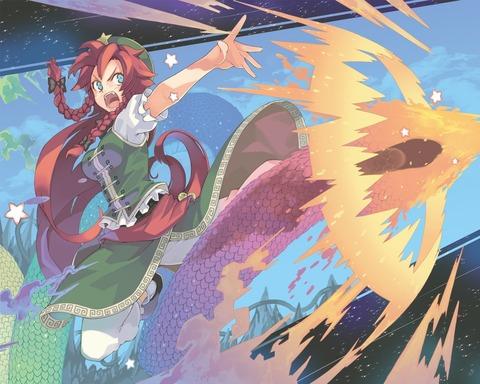 紅美鈴とキック-34