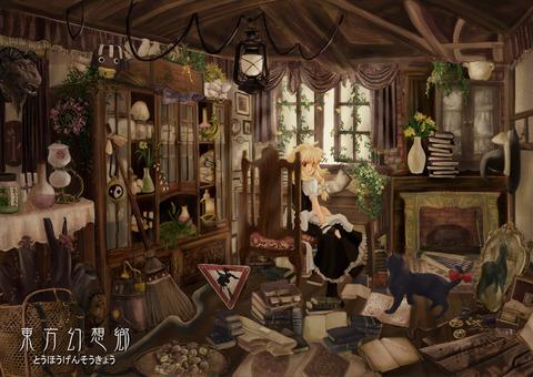 霧雨魔法店-09