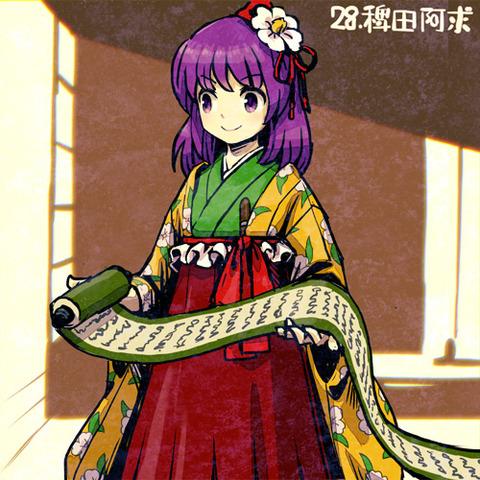 稗田阿求と和室-24