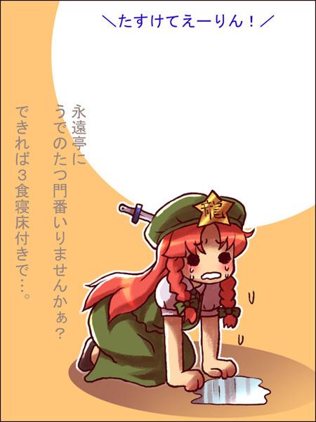 紅美鈴とナイフ-11