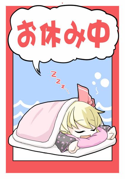 寝ルーミア-09