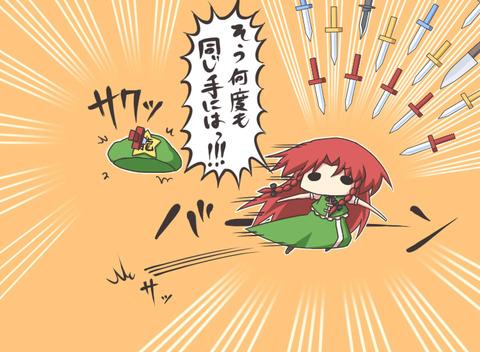 紅美鈴とナイフ-12