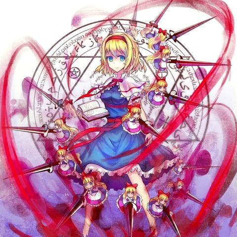 アリスと魔法陣-23