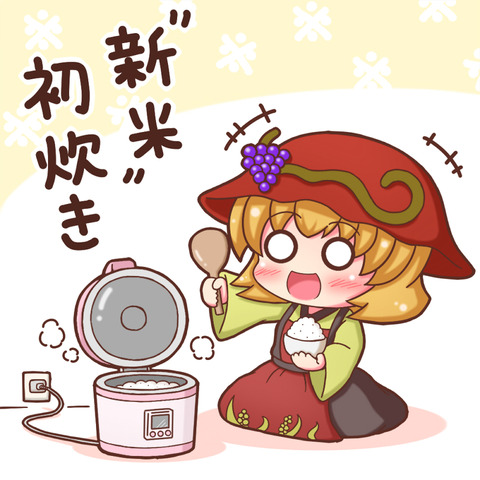 秋穣子3-08