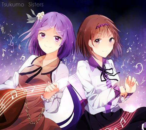 九十九姉妹楽器-07
