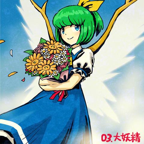 大妖精と花-45