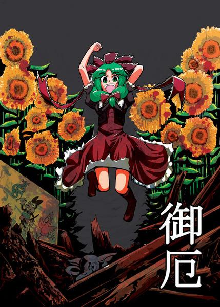 鍵山雛と花-23