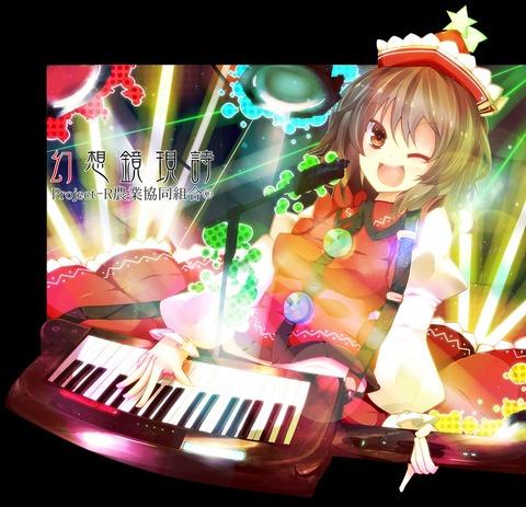リリカとキーボード-31