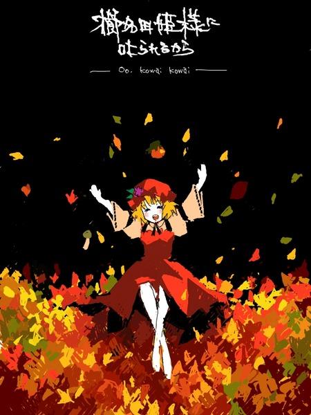 秋穣子と秋-08