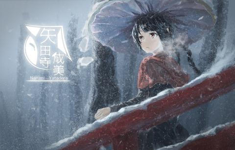 矢田寺成美と雪-35