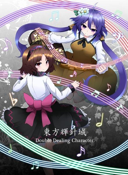 九十九姉妹楽器-33