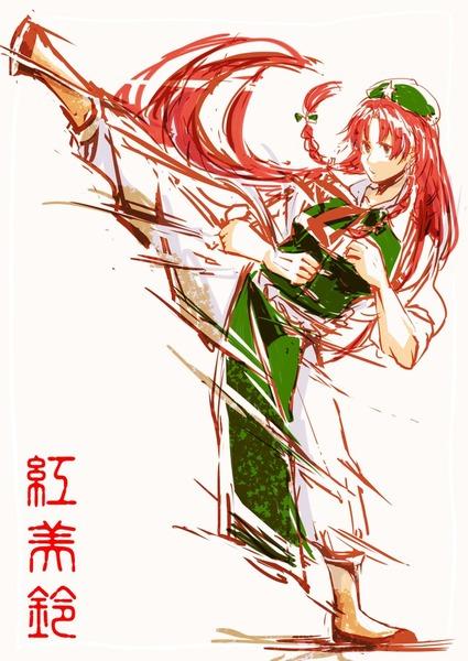 紅美鈴とキック-22