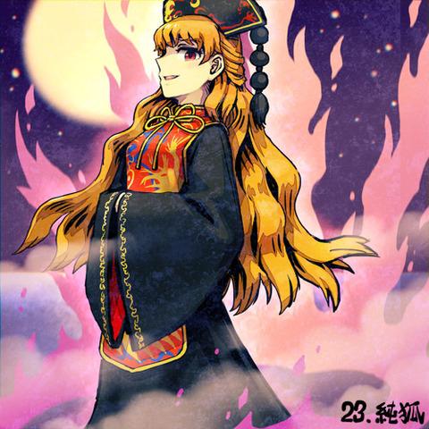 純狐と月-06