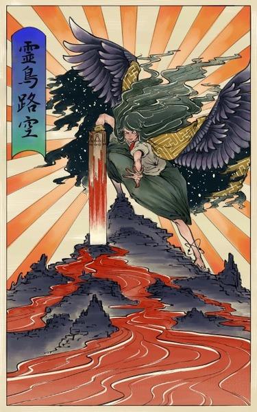 東方待受17-1194