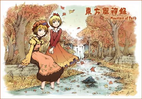 秋姉妹と秋2017-22