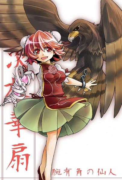 茨木華扇と鷲-38