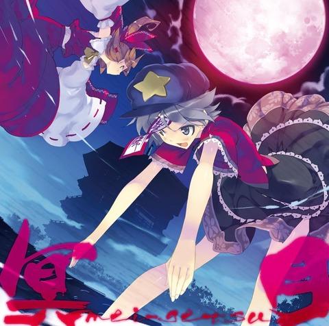 宮古芳香と月-08