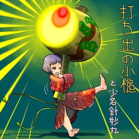 少名針妙丸と槌-08