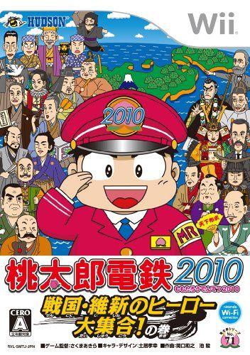 桃太郎電鉄シリーズの画像 p1_12