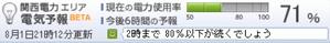 20110801_213147