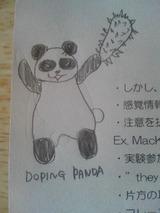 ドーピングパンダ想像図
