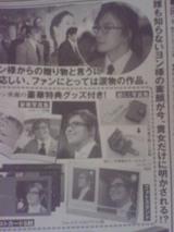 ヨン様DVD宣伝