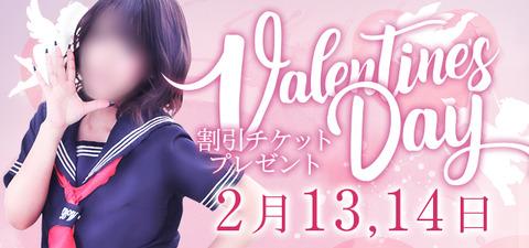 slid_valentine